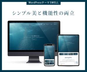 swell wordpressテーマ